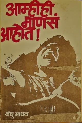 Cover of Bandhu Madhav's 'Aamhihi Manasa Aahot'
