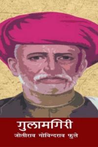 Gulamgiri - Hindi